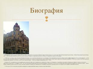 Биография Дом в Баку, в котором до 1924 года жил Лев Ландау Лев Давидович Лан