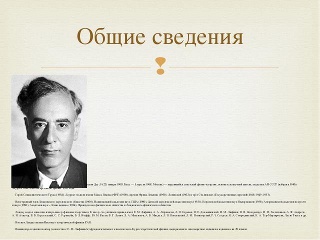 Лев Давидович Ландау Лев Давидович Ландау (часто именуемый коллегами-физикам...