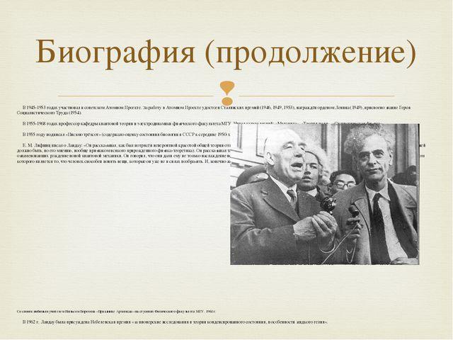 В 1945-1953 годах участвовал в советском Атомном Проекте. За работу в Атомном...