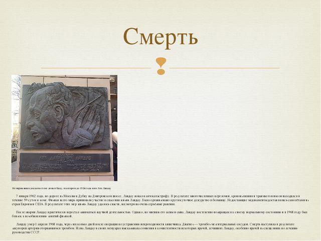 Мемориальная доска на стене дома в Баку, в котором до 1924 года жил Лев Ланд...