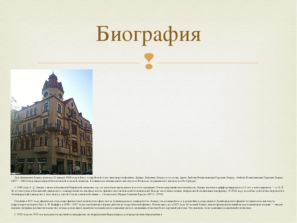 Биография Дом в Баку, в котором до 1924 года жил Лев Ландау Лев Давидович Лан...