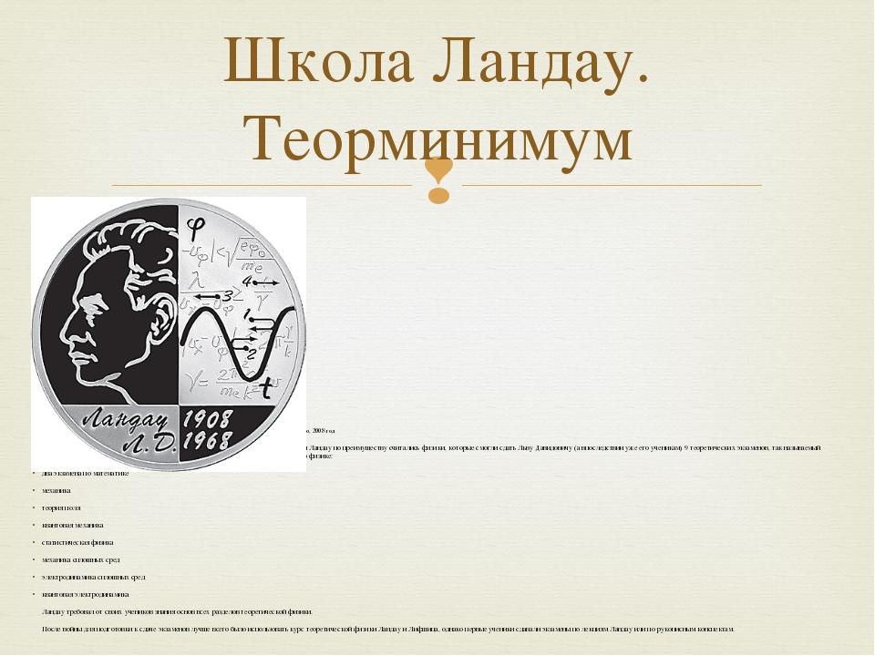 Памятная монета Банка России, посвящённая 100-летию со дня рождения Л. Д. Ла...