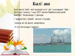 Балқаш Балқаш көлінің жағасындағы ең ірі қалалардың бірі – Балқаш қаласы. Қа