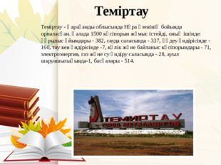 Теміртау Теміртау- Қарағанды облысында Нұра өзенінің бойында орналасқан.Қа