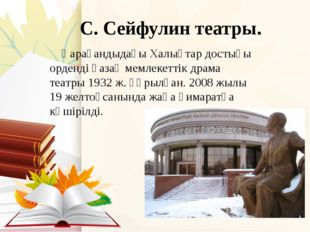 С. Сейфулин театры.  Қарағандыдағы Халықтар достығы орденді қазақ мемлекетт
