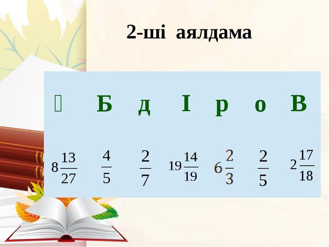 2-ші аялдама Ә Б д І р о В
