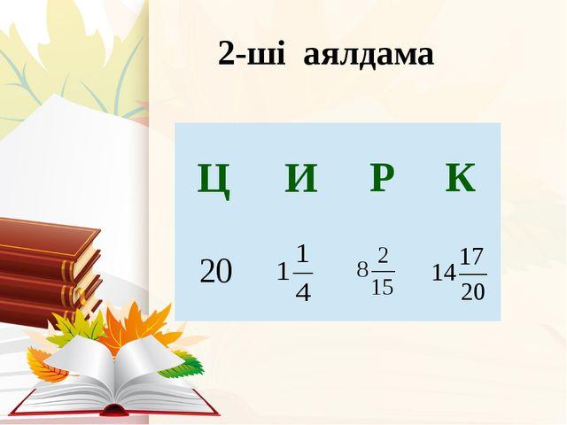 2-ші аялдама Ц И Р К