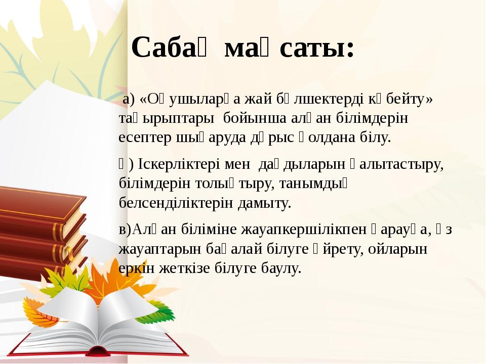 Сабақ мақсаты: а) «Оқушыларға жай бөлшектерді көбейту» тақырыптары бойынша ал...
