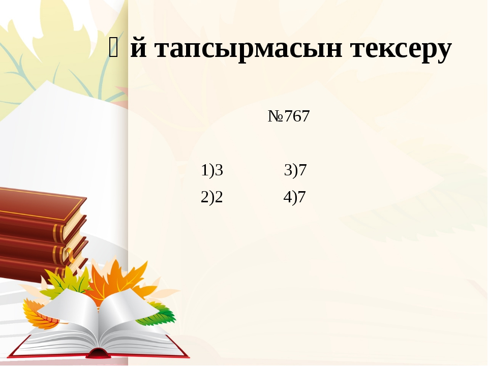 Үй тапсырмасын тексеру №767 1)3 3)7 2)2 4)7