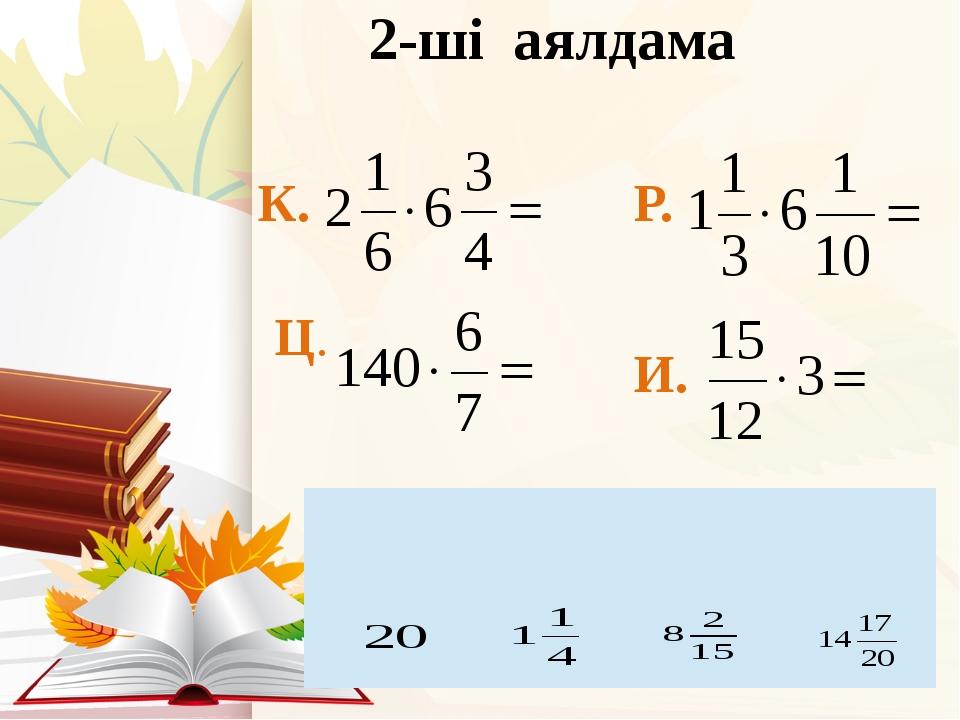 2-ші аялдама Ц. К. Р. И.