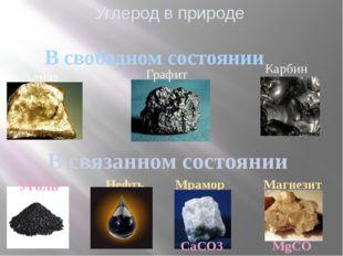 Аллотропные модификации углерода Алмаз Графит Карбин Фуллерен Бесцветное, про