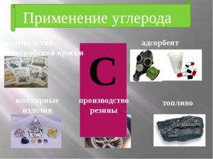 Урок- семинар Химия и музыка Пушкина А.С. «Да здравствуют музы, да здравствуе