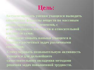 Решение задач на вывод формул основано на законе постоянства состава (Ж. Прус