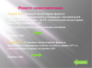 """""""Экология Кубани"""" интегрированный урок химия-биология"""