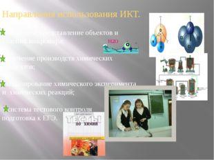 Направления использования ИКТ. наглядное представление объектов и явлений мик