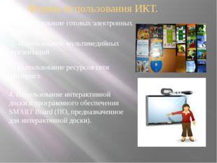 ИКТ на конкретном уроке. способ создания проблемной ситуации способ объяснени