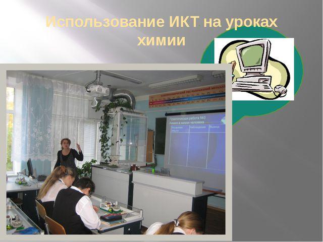 Использование ИКТ на уроках химии