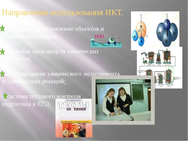 Направления использования ИКТ. наглядное представление объектов и явлений мик...