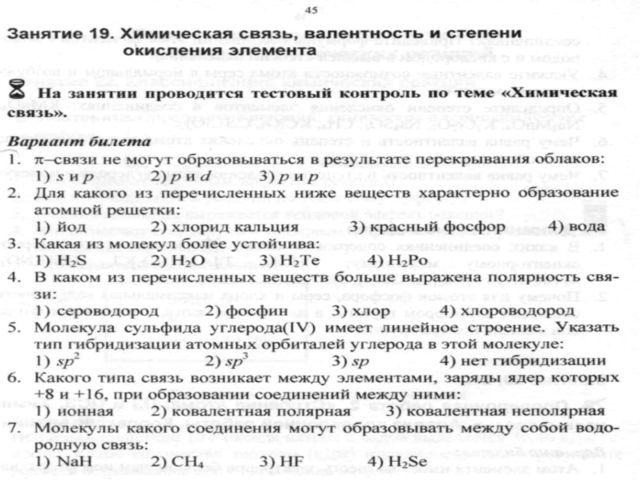 Возможности ИКТ для изучения химии 1). Найти дополнительные источники информа...