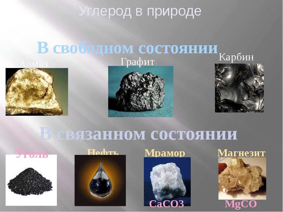 Аллотропные модификации углерода Алмаз Графит Карбин Фуллерен Бесцветное, про...