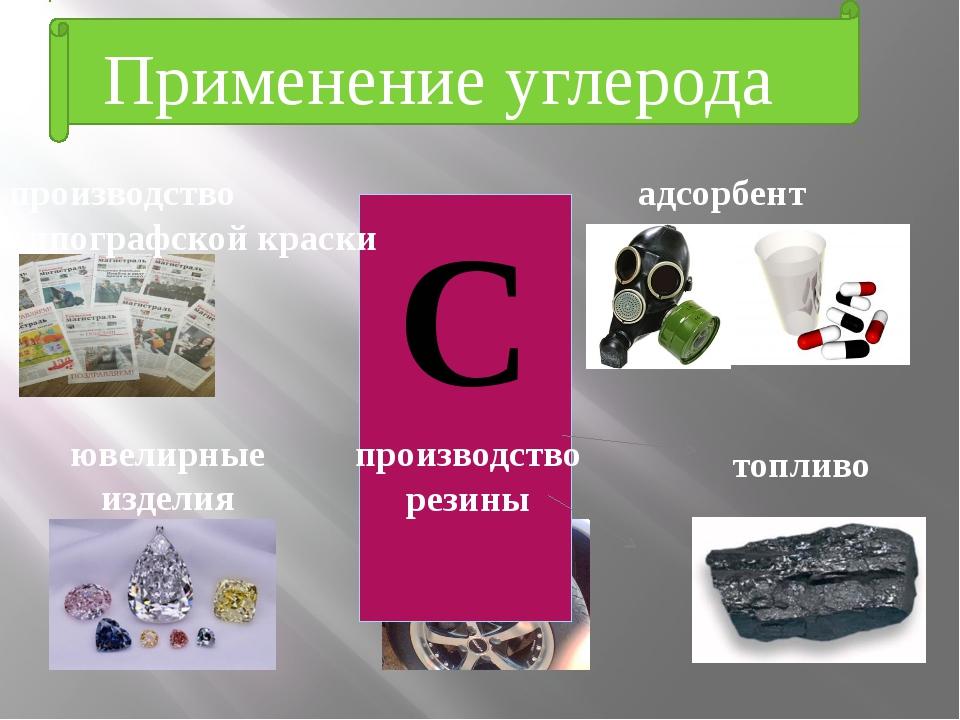 Урок- семинар Химия и музыка Пушкина А.С. «Да здравствуют музы, да здравствуе...