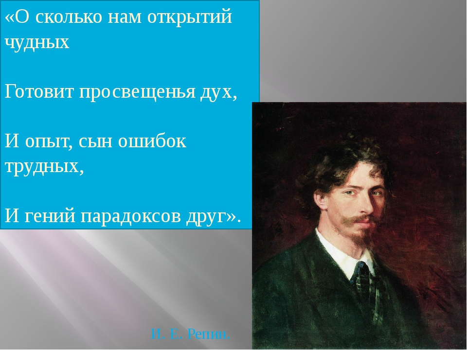 Первые встречи с химией А. М. Бутлеров.