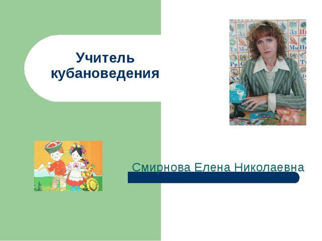Учитель кубановедения Смирнова Елена Николаевна