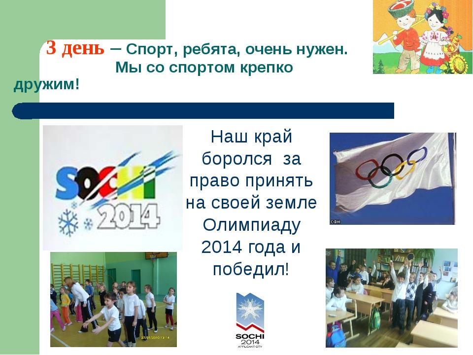 Наш край боролся за право принять на своей земле Олимпиаду 2014 года и победи...