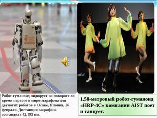 Робот-гуманоид лидирует на повороте во время первого в мире марафона для двун