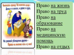 Право на жизнь Право на труд Право на образование Право на медицинскую помощь