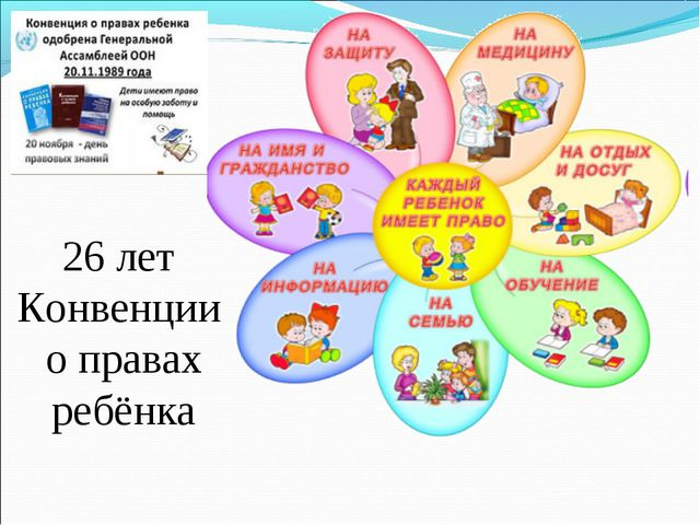 26 лет Конвенции о правах ребёнка