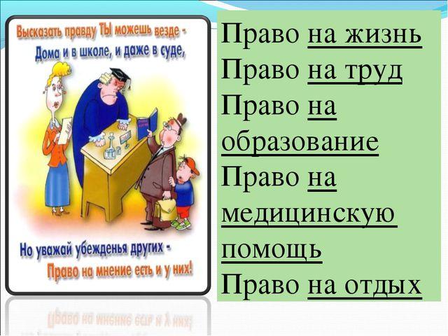 Право на жизнь Право на труд Право на образование Право на медицинскую помощь...