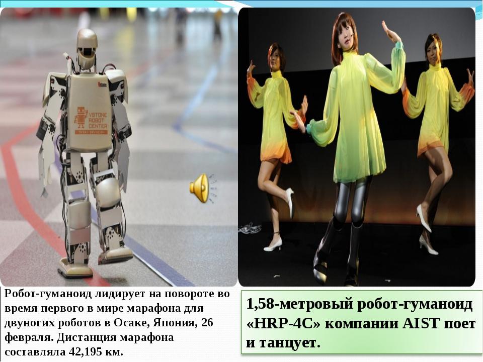 Робот-гуманоид лидирует на повороте во время первого в мире марафона для двун...