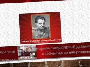 писатель, поэт и общественный деятель XX века историко-литературный дайджест