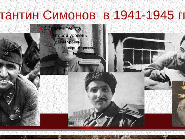 Константин Симонов в 1941-1945 гг.