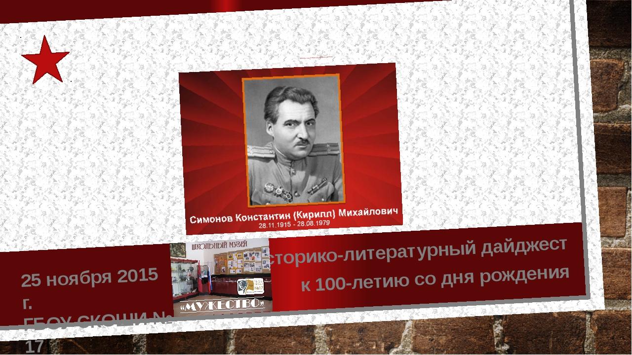 писатель, поэт и общественный деятель XX века историко-литературный дайджест...