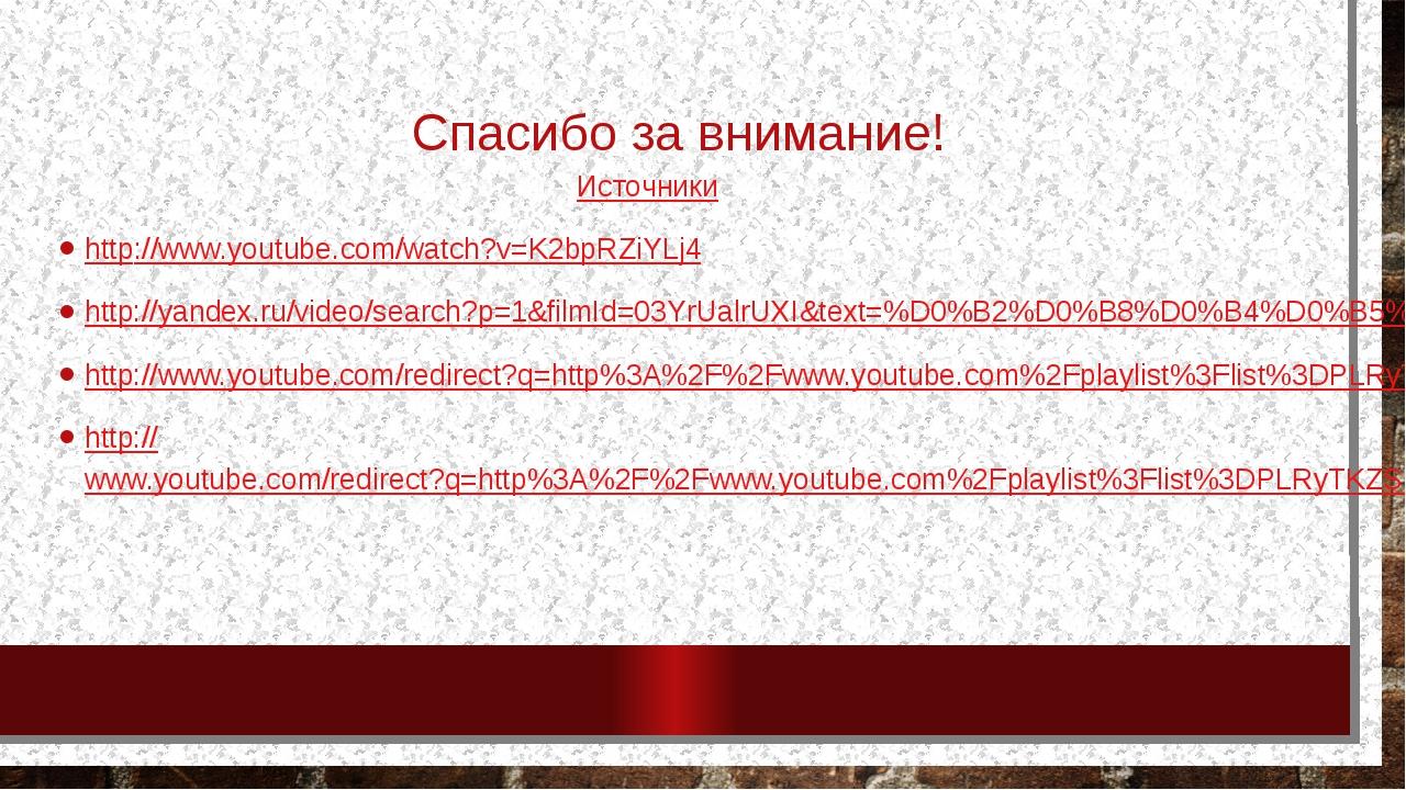 Спасибо за внимание! Источники http://www.youtube.com/watch?v=K2bpRZiYLj4 htt...