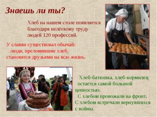 У славян существовал обычай: люди, преломившие хлеб, становятся друзьями на в