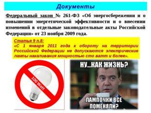 Статья 9 п.8: «С 1 января 2011 года к обороту на территории Российской Федера