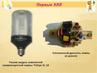 Ранняя модель компактной люминесцентной лампы: Philips SL-18 Электронный дрос