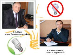 С. А. Яцун, глава Барабинского района А.В. Кибальников, глава г. Барабинска
