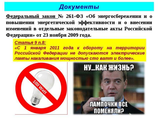 Статья 9 п.8: «С 1 января 2011 года к обороту на территории Российской Федера...