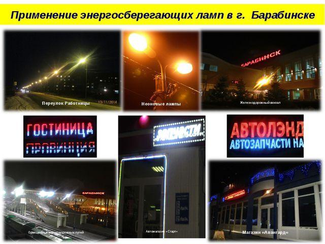 Применение энергосберегающих ламп в г. Барабинске Переулок Работницы Неоновые...