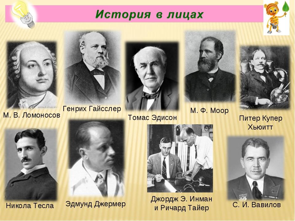 Генрих Гайсслер С.И.Вавилов Томас Эдисон М. Ф. Моор Питер Купер Хьюитт Эдму...