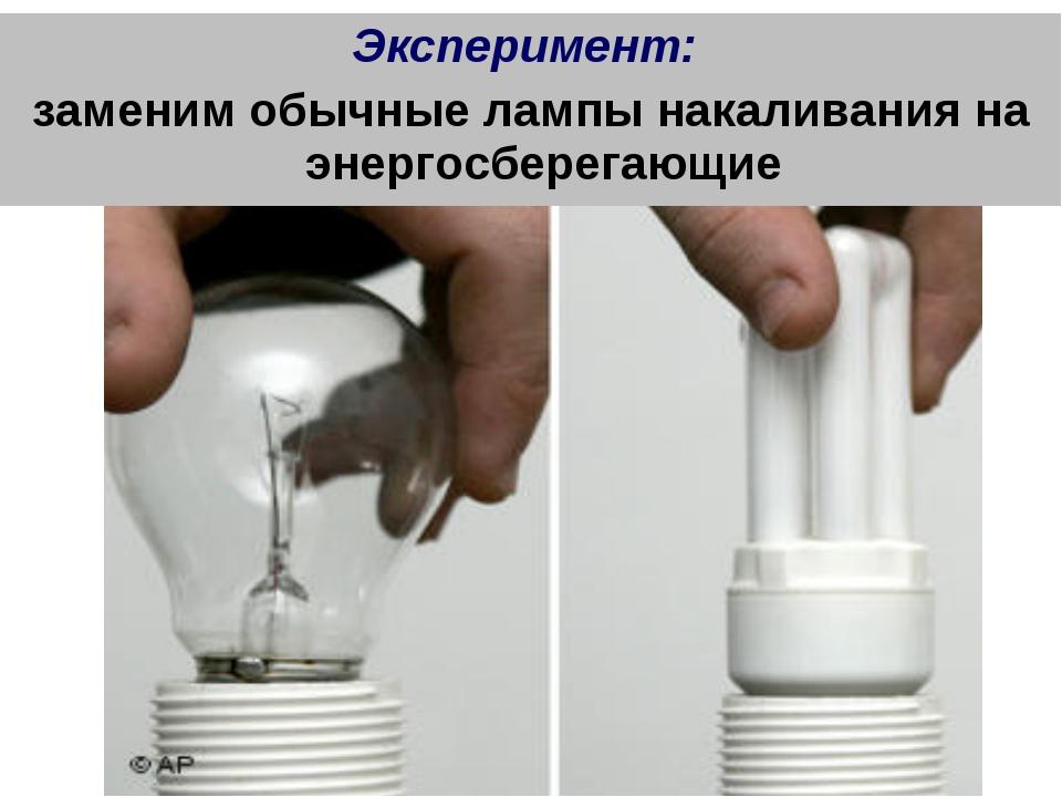 Эксперимент: заменим обычные лампы накаливания на энергосберегающие