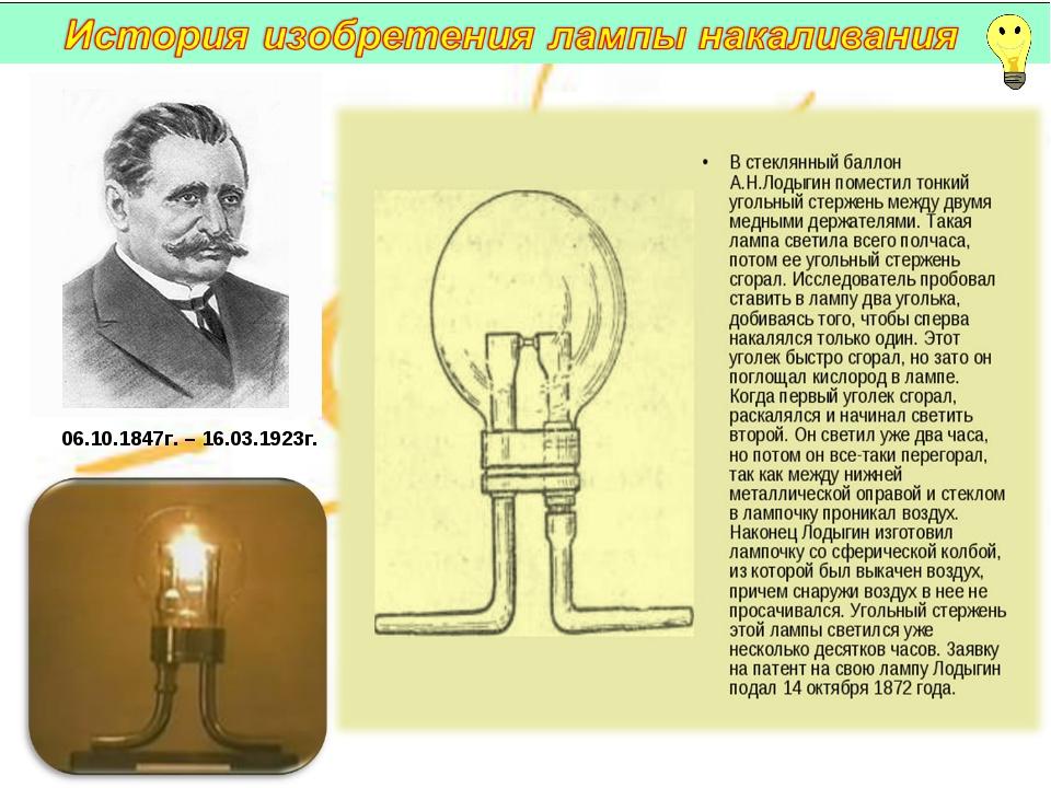изобретение электричества картинки для презентации личную жизнь времени