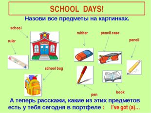 SCHOOL DAYS! Назови все предметы на картинках. pencil case pencil rubber rule