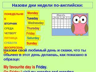 Назови дни недели по-английски: ПОНЕДЕЛЬНИК ВТОРНИК СРЕДА ЧЕТВЕРГ ПЯТНИЦА СУБ