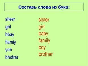 Составь слова из букв: sitesr gril bbay flamiy yob bhotrer sister girl baby f