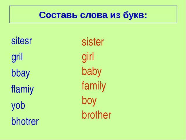 Составь слова из букв: sitesr gril bbay flamiy yob bhotrer sister girl baby f...
